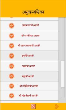 Marathi Aarti Sangrah screenshot 2
