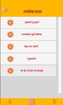 Marathi Aarti Sangrah screenshot 3