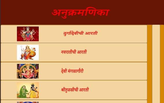 Shree Devinchya Aartya screenshot 10