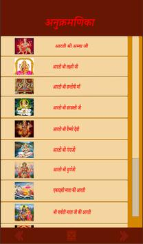 Shree Devinchya Aartya screenshot 18
