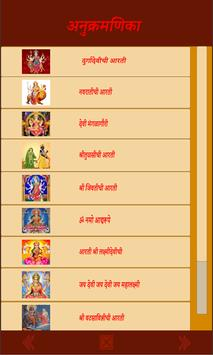 Shree Devinchya Aartya screenshot 2