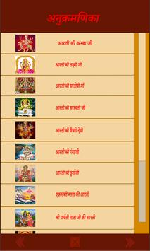 Shree Devinchya Aartya screenshot 4