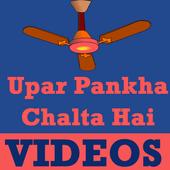 Upar Pankha Chalta Hai Poem icon