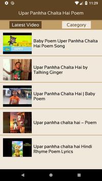 Upar Pankha Chalta Hai Poem apk screenshot