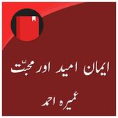 Iman Umeed Aur Mohabbat icon