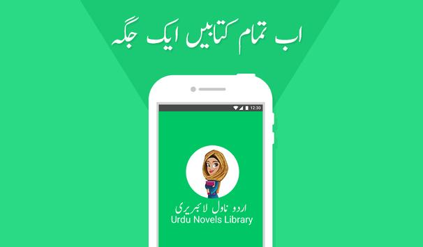 Urdu Library : Urdu Novels and Books for Android - APK Download