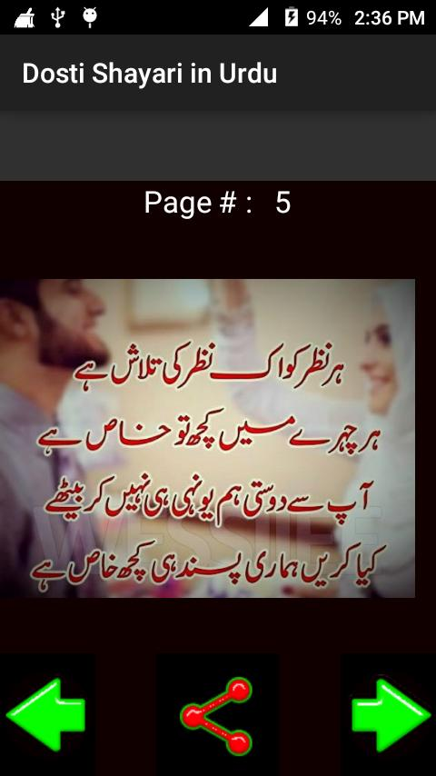 Dosti Shayari in Urdu for Android - APK Download