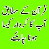 Quran Ky Mutabiq Kardar icon