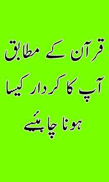 Quran Ky Mutabiq Kardar poster