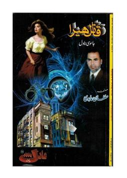 Qatil Heera poster