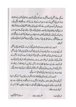 Qatil Heera apk screenshot