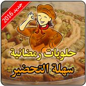 حلويات رمضانية سهلة التحضير icon