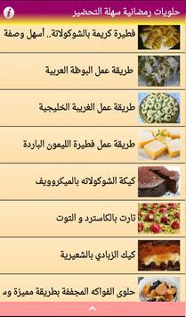 حلويات رمضانية سهلة التحضير apk screenshot