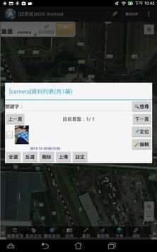 XGIS外業調查輔助系統 poster