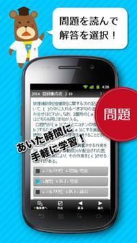 登録販売者4章 基礎力養成問題 poster