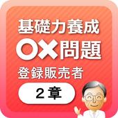 登録販売者2章 基礎力養成問題 icon
