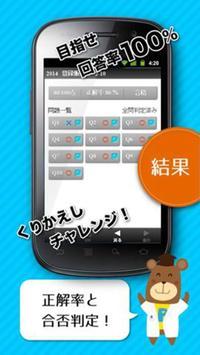 登録販売者2章 基礎力養成問題 apk screenshot