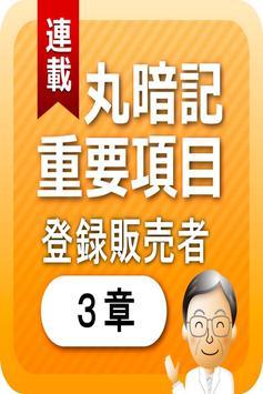 登録販売者3章 「覚えておきたい重要項目」 poster