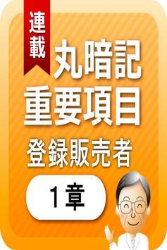 登録販売者1章 「覚えておきたい重要項目」 poster
