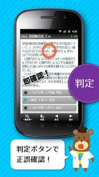登録販売者3章 基礎力養成問題 apk screenshot