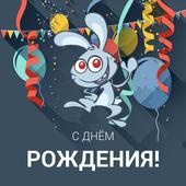 Волшебный день рождения icon
