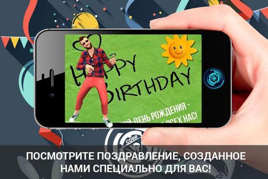 Волшебный день рождения apk screenshot