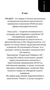 AR Скидочный Лабиринт VRLABDV screenshot 1