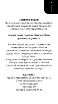 AR Скидочный Лабиринт VRLABDV screenshot 2