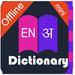 English Hindi Dictionary Mini