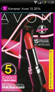 Avon Company apk screenshot