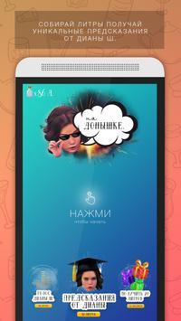 НА ДОНЫШКЕ poster