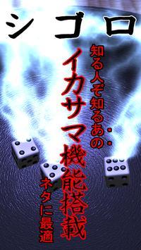 ChinChiroDice apk screenshot
