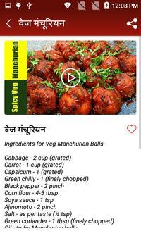 Veg manchurian recipe screenshot 2