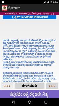 GK 2017 Kannada Police Exam apk screenshot