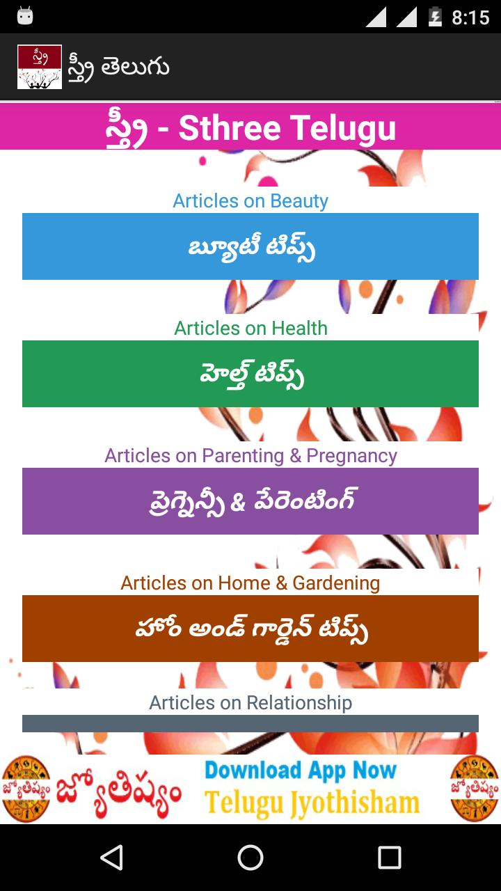 À°¸ À°¤ À°° Sthree Telugu Beauty Fassion Health Tips For Android Apk Download