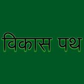 VikashPath 1.5 icon