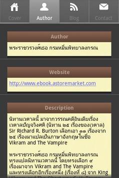 นิทานเวตาล apk screenshot