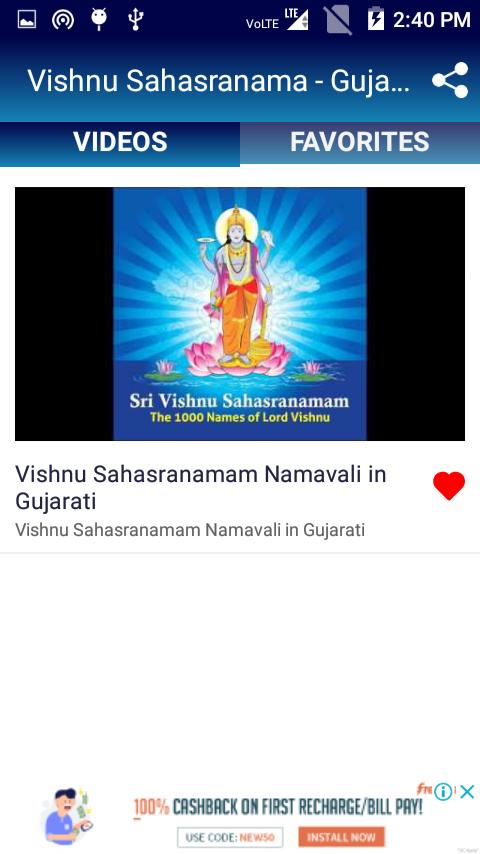 Vishnu Sahasranama - Gujarati Bhajan for Android - APK Download