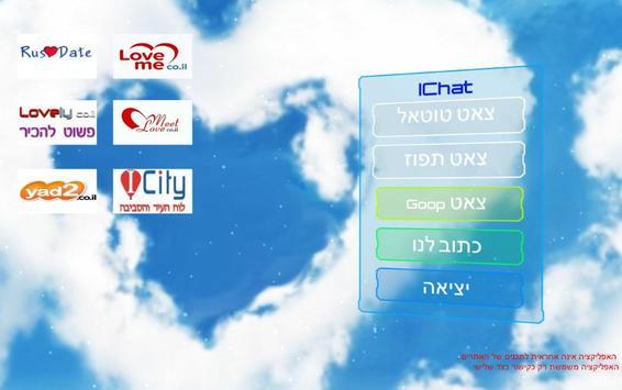 Hebrew Chat screenshot 1