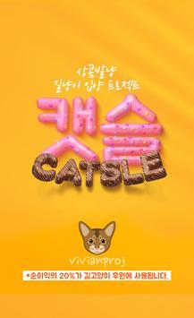 캣슬 - 고양이의 성 poster