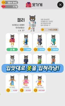 캣슬 - 고양이의 성 screenshot 3