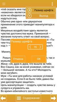 Защита от манипуляций screenshot 2