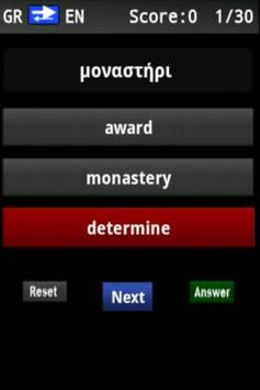 Vocabulary Trainer (GR/EN) Int apk screenshot