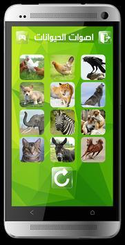 اصوات الحيوانات poster