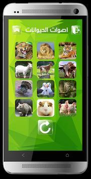 اصوات الحيوانات apk screenshot