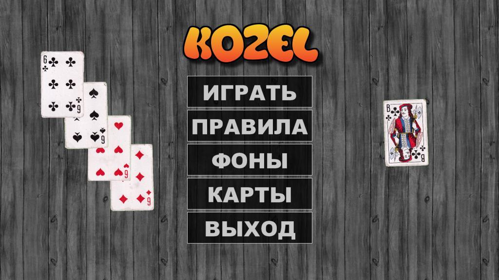 онлайн козел играть карты