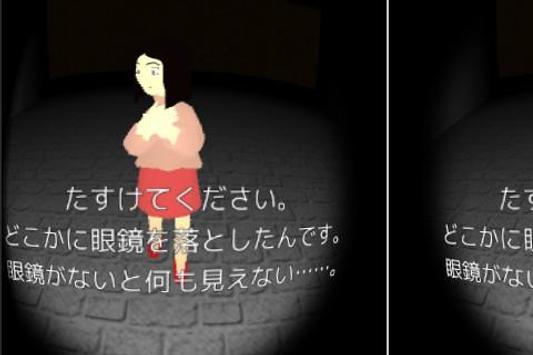VRメガネ探し apk screenshot