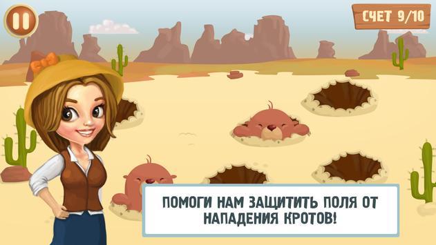 Catch the Mole screenshot 1