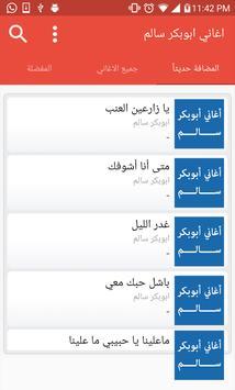 أغاني أبوبكر سالم apk screenshot