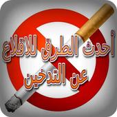 أحدث الطرق للاقلاع عن التدخين icon